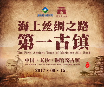 The Ancient Town of Tongguan Kiln The First Ancient Town of the Maritime Silk Road