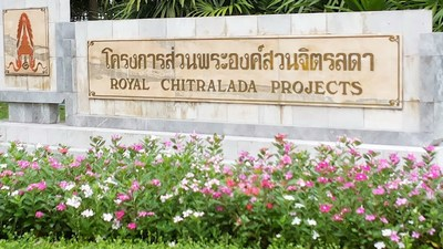 Royal_Chitralada_Projects