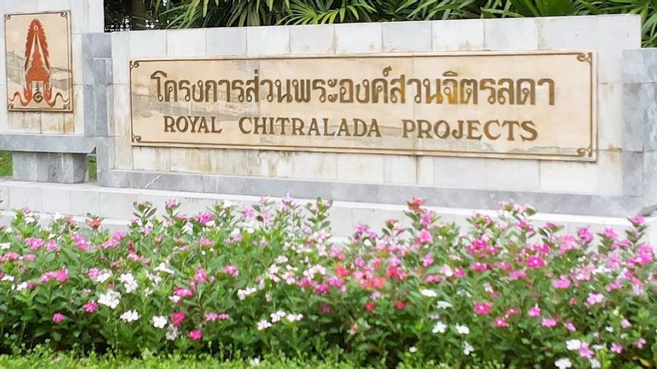 Royal Chitralada Projects