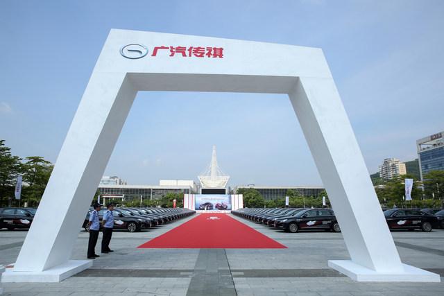 El GA8, el vehículo élite de GAC Motor, prestó servicios durante la 9ª Cumbre del BRICS (PRNewsfoto/GAC Motor)