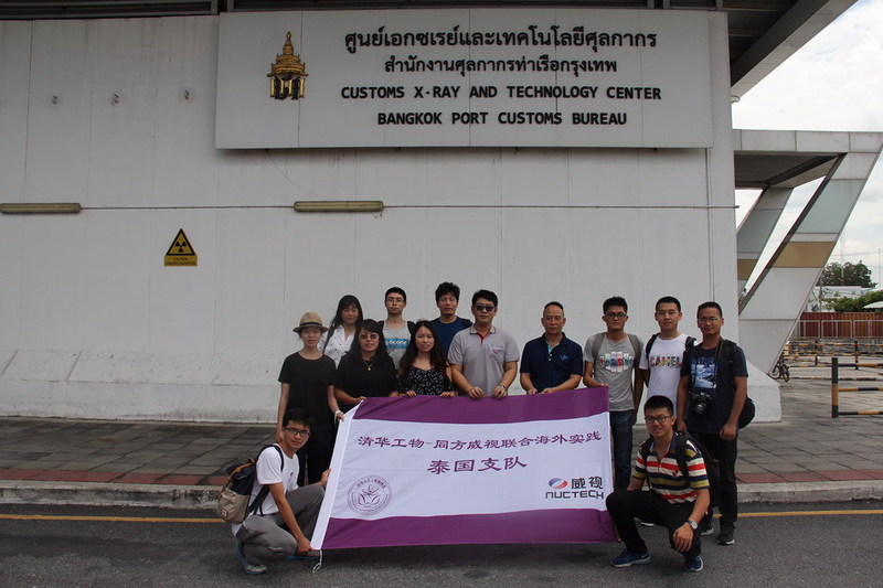 Students and teachers of the Department of Engineering Physics of Tsinghua University went to Nuctech's job site in Thailand for the summer program