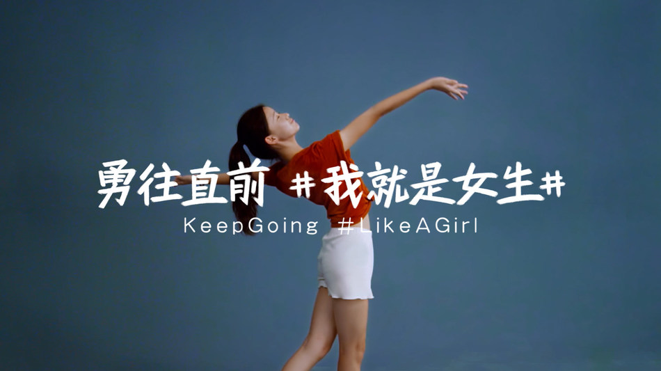 Keep Going #LikeAGirl