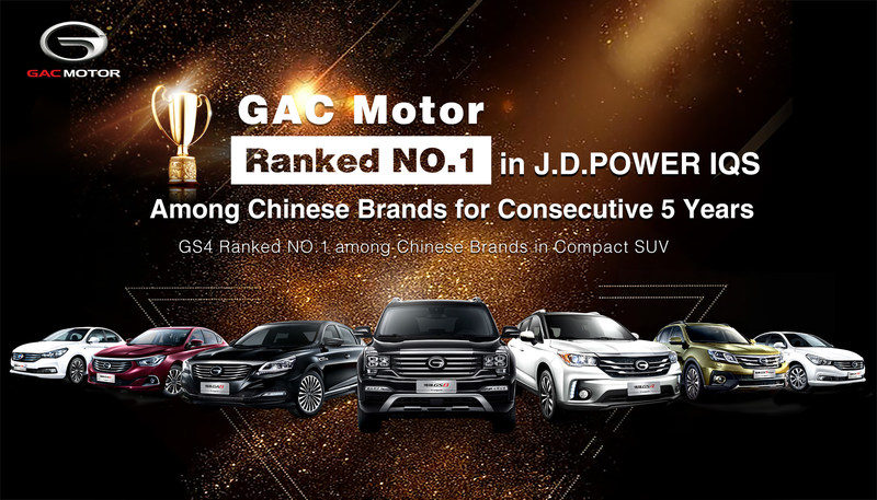 GAC Motor calificada Número 1 en el IQS de J.D. Power entre las marcas chinas por quinto año consecutivo (PRNewsfoto/GAC Motor)