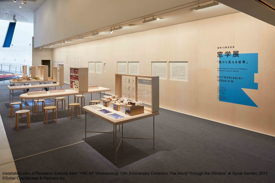 """Installation view of Research Exhibits from """"YKK AP Windowology 10th Anniversary Exhibition The World Through the Window"""" at Spiral Garden, 2017"""