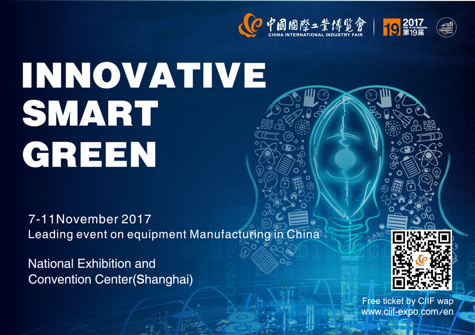 CIIF 2017 will be held in Shanghai on Nov.7-11, 2017