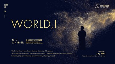 """WORLD, I"" Global Circuit Speech by Jay Wei in the United States"