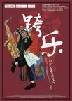 Crossing Chinese Opera With Jazz Is a Musical Dialogue Across Time and Space With the Golden Jazz' Premiering in the USA