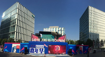 2017 Caohejing Science and Innovation Carnival