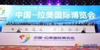Exposición Internacional China -  América Latina y el Caribe (PRNewsfoto/China-Latin America Internation)