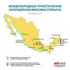 Туристические направления Мексики ждут вас