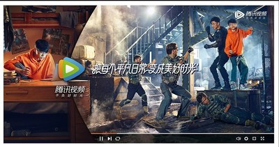 "Tencent Video is Rolling Out a New Brand Campaign: from ""Enjoy Great Moments"" to ""Turn Daily Life into Great Moments"""
