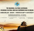 The Inaugural Silk Road (Jiayuguan) Intangible Cultural Heritage Conference Held in Beijing