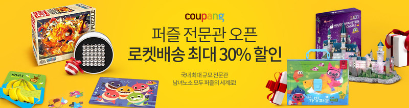 Coupang launches Korea's largest puzzle store on November 28