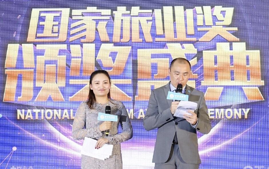 2017 National Tourism Awards