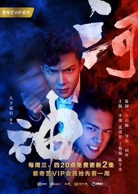 Tientsin Mystic, an adventure show set in the era of 1930s, has been viewed nearly 2 billion times at the end of November since its premiere on iQIYI in July this year.