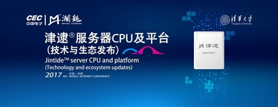 Montage Technology Unveiled Jintide� CPU Ecosystem at the 4th World Internet Conference