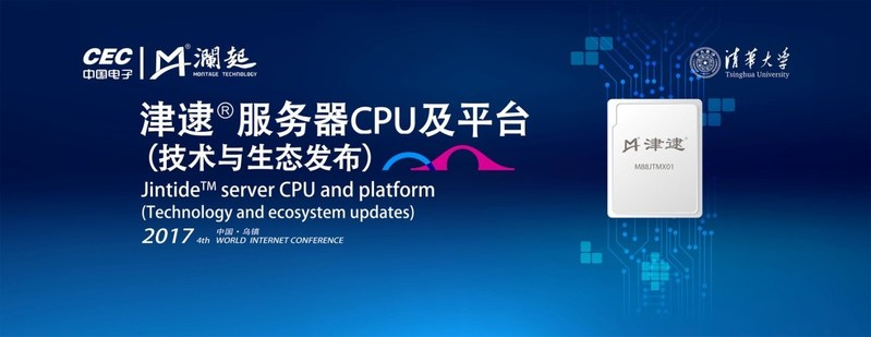 Montage Technology Unveiled Jintide™ CPU Ecosystem at the 4th World Internet Conference
