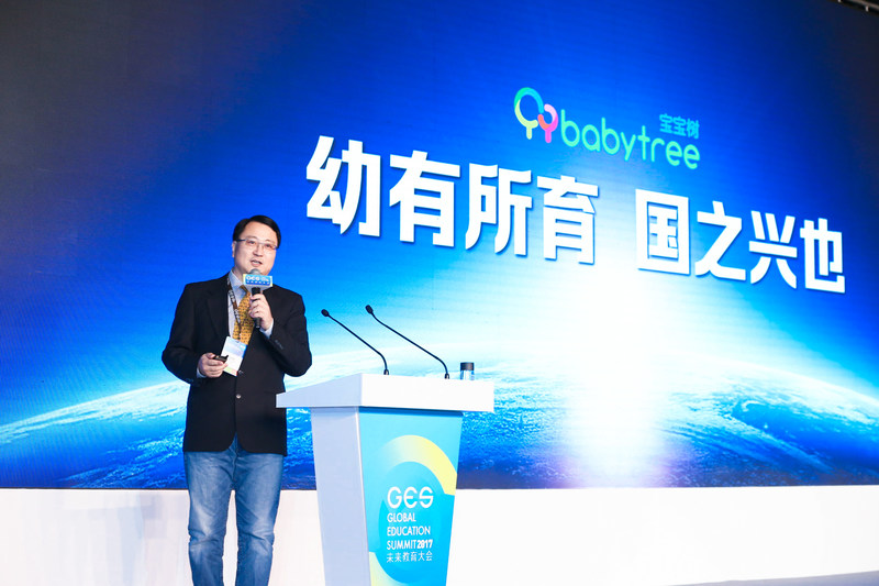 Allen Wang, the Founder and CEO of Babytree, is giving a speech at GES 2017 Future Education Conference