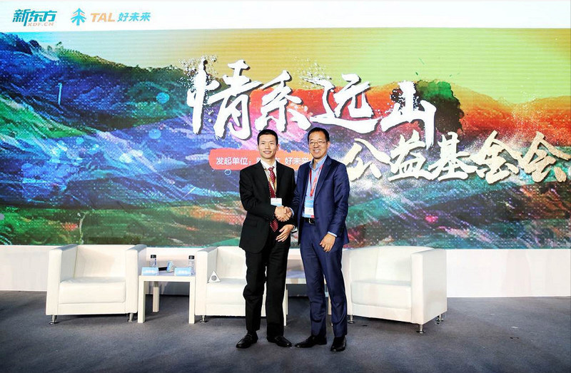 """New Oriental Education and Technology Group founder Yu Minhong(R) and TAL Education Group founder Zhang Bangxin(L) set up a joint """"Yuanshan Charity Foundation""""at GES, November 29,2017"""