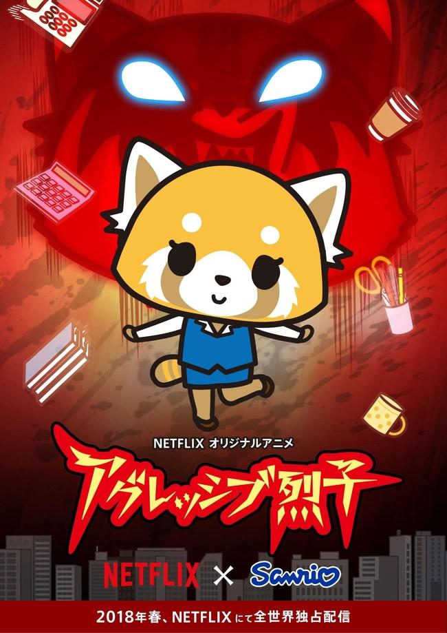 Netflix x Sanrio Aggretsuko
