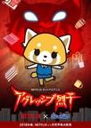 Sanrio's Aggretsuko will Premiere Globally as a Netflix Original Series in Spring 2018