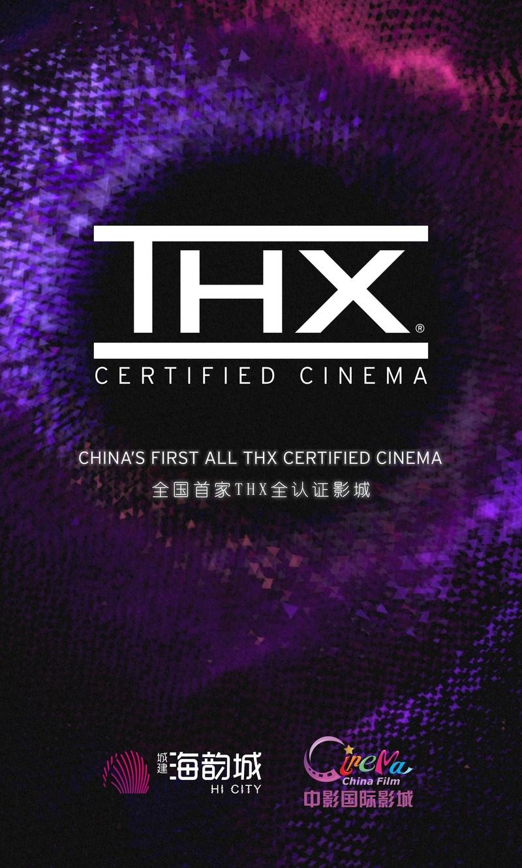 THX Zhuhai Poster