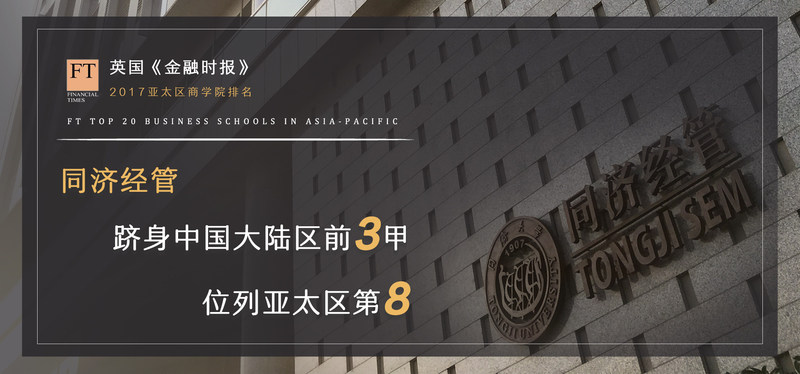 Tongji SEM ranks 8th in the Financial Times' 2017 Ranking of Business Schools for the Asia-Pacific region