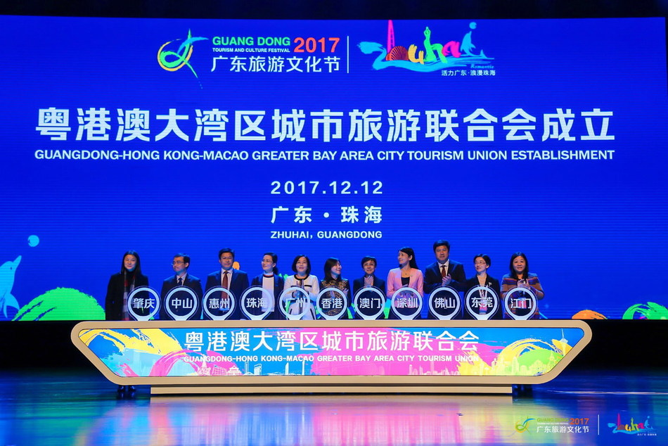 The launch of the Tourism Federation of Cities in Guangdong-Hong Kong-Macao Greater Bay Area at the Guangdong Tourism and Culture Festival 2017