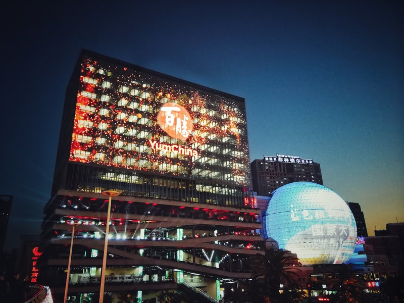 The New Yum China Building in Shanghai