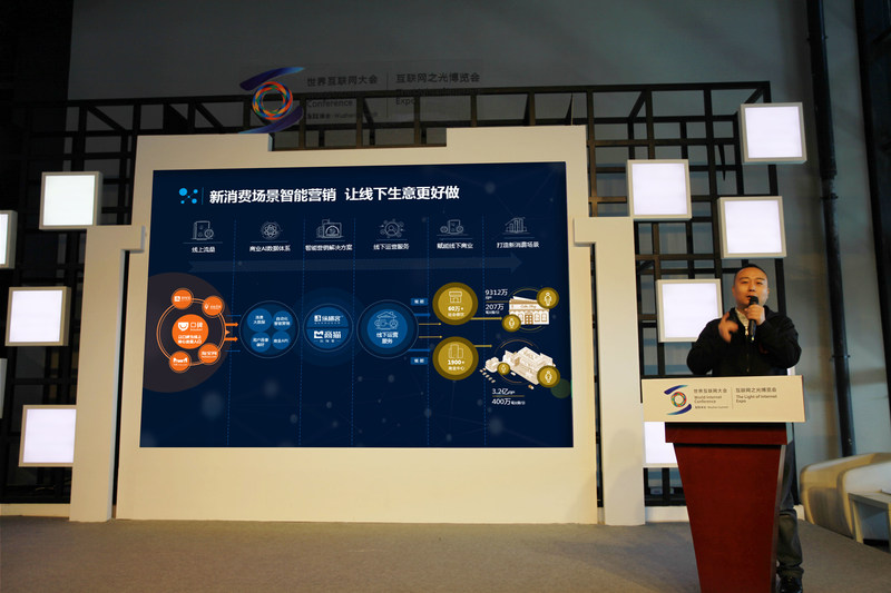 """Wang Jiangtao, the CMO of Yunzong, interpreted the """"Customer Attraction and Revenue Increasing"""" program during the World Internet Conference"""