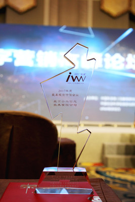 "Fig.:Yunzong was awarded the ""The Best Investment Value Prize"" in the 15th, China Internet Economic Forum"
