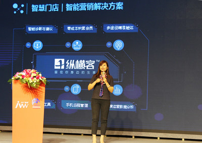 Fig.: Mu Yue, general manager of the Yunzong Catering Business department, interpreted the value of ZongHengKe on the 15th China Internet Economic Forum