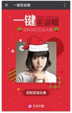 Christmas celebration on Chinese social media: Pitu introduced new Christmas feature to add Santa Claus hat on social media profile