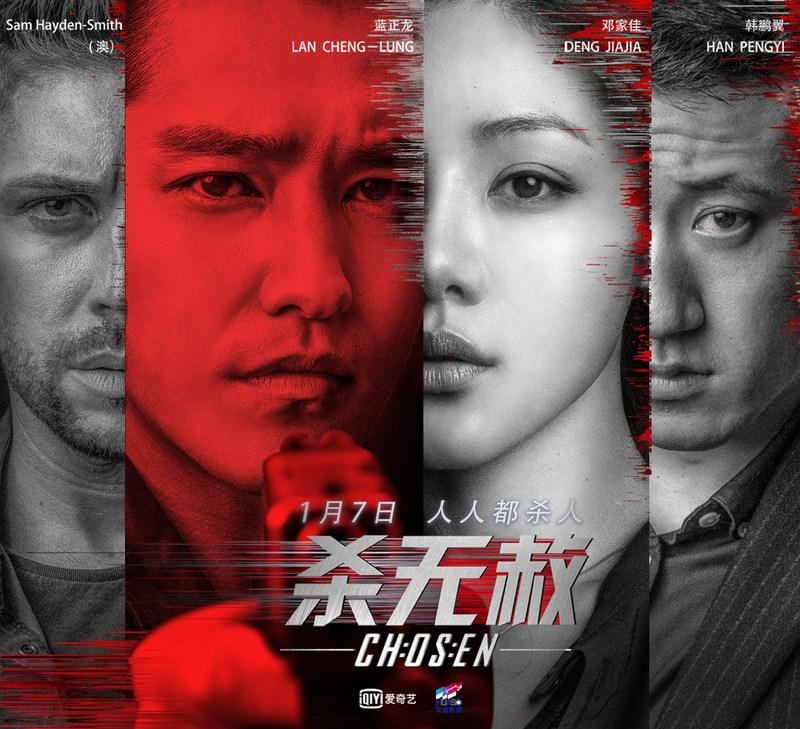 "The online film ""Chosen"" from China, which is a co-production between iQIYI and Sony Pictures, on January 7 on iQIYI and Netflix simultaneously to viewers in more than 190 countries and regions."