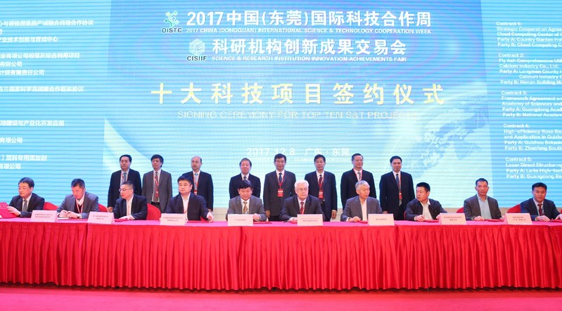 Signing Ceremony for Ten Technology Projects