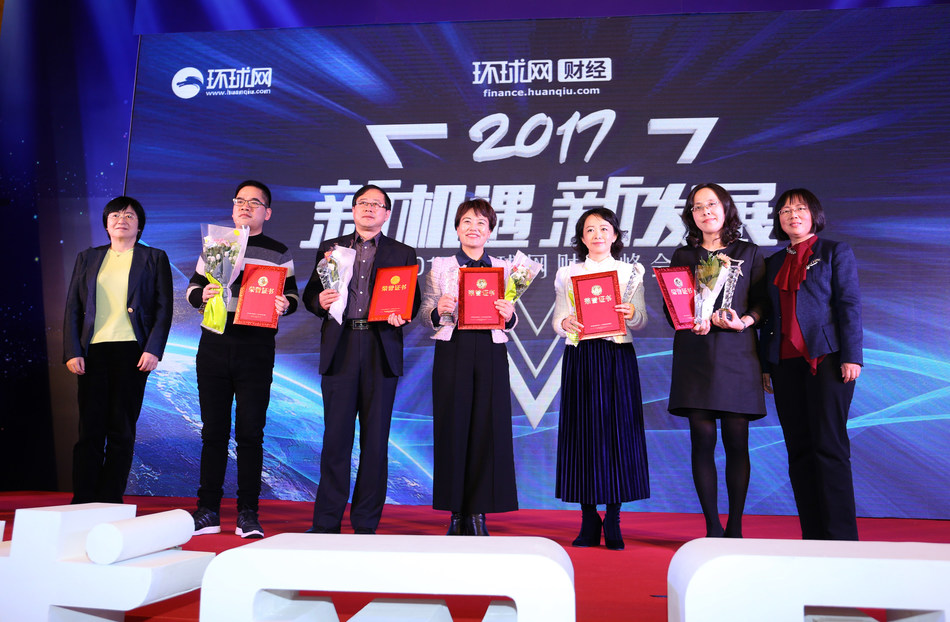 Representatives from the 2017 China's Most Popular Cities for Foreign Investment accept awards at the first huanqiu.com Finance Summit
