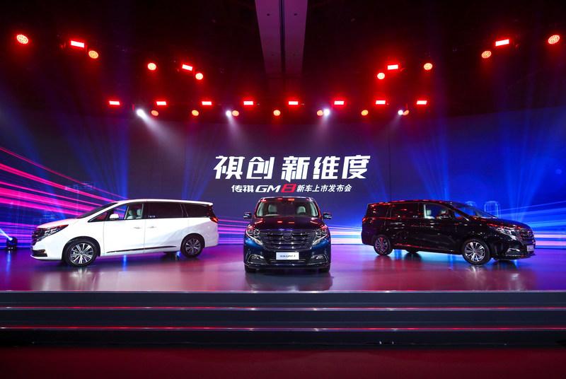 GAC Motor a officiellement mis sur le marché la mini-fourgonnette, la GM8, afin de couvrir le marché moyen à haut de gamme des berlines, des VUS et des mini-fourgonnettes (PRNewsfoto/GAC Motor)