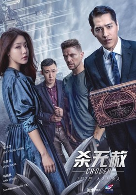 China's largest online video and entertainment service provider iQIYI announces the premiere of Chosen on January 7, a big-budget online project co-produced with Sony Pictures Television.