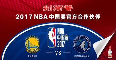 Jiannanchun was named the official partner of NBA China 2017 on October 3, 2017.