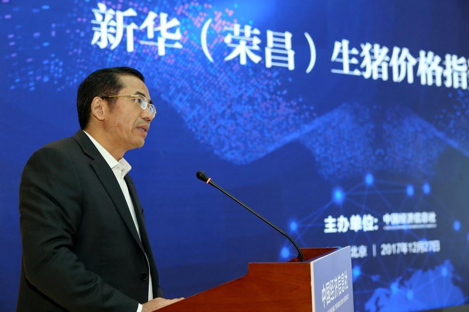 Governor of Rongchang District of Chongqing Municipality Li Zhongwu addresses the conference