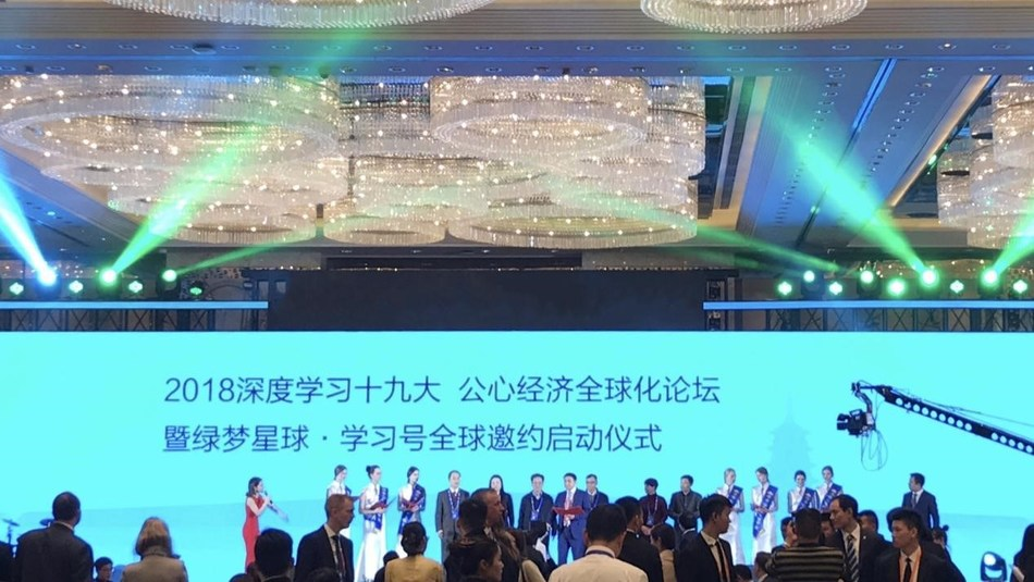 2018 Deep Learning 19th CPC National Congress, Global Conscience Enterprise Development Forum and Green Dream Planet·Learning Global Invitation Official Implementation