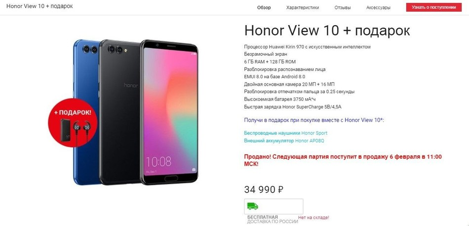 In Russia, Honor View10 sold out in five hours after it went on sale on VMALL.com on January 29. (PRNewsfoto/Honor)