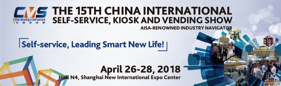 The China International Self-service, Kiosk and Vending Show 2018