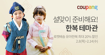 Coupang Opened a Hanbok Store that Provides Korean Traditional Clothes for Everyone, Including Babies and Pets