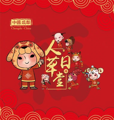 Welcome To China Chengdu Cultural Festival of the Poet Sage