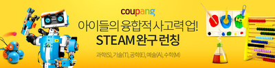 Coupang opens Korea's largest STEAM toy store