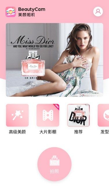 """BeautyCam's New limited edition pink UI design """"Miss Dior"""" on Valentine's Day"""