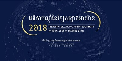 2018 ASEAN Blockchain Summit