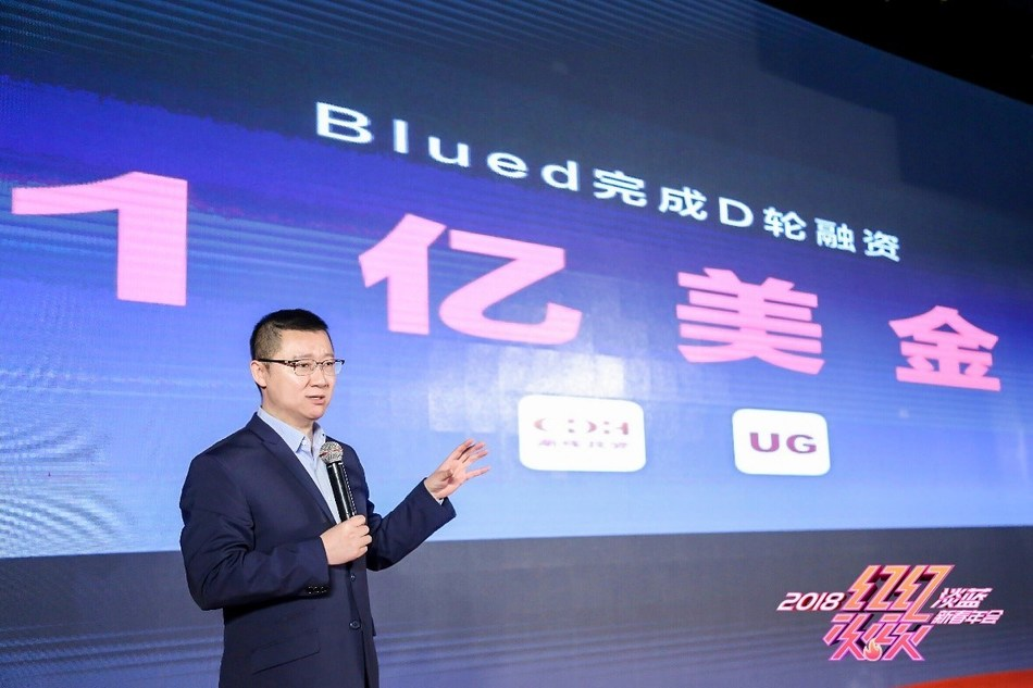 Blued CEO Geng Le discloses financing plans at the 2018 corporate annual meeting
