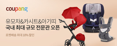 Coupang opens new stores selling baby outing items.